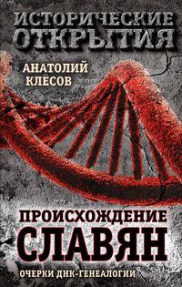 http://s5.goods.ozstatic.by/200/718/303/10/10303718_0_Proishozhdenie_slavyan_Ocherki_DNK-genealogii_Anatoliy_Klesov.jpg