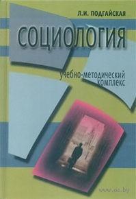 Социология. Учебно-методический комплекс. Л. Подгайская