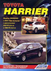 Toyota Harrier. Устройство, техническое обслуживание и ремонт