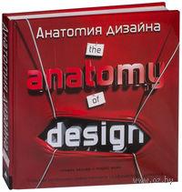 Анатомия дизайна. Скрытые источники современного и графического дизайна. С. Хеллер