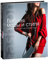 Библия моды и стиля. Клаудия Пирас, Бернхард Ротцель