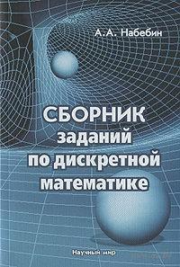 Сборник заданий по дискретной математике. Алексей Набебин