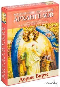 Магические послания архангелов (45 карт в картонной коробке + брошюра с инструкцией). Дорин Вирче