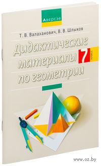 Дидактические материалы по геометрии. 7 класс. Татьяна Валаханович, Владимир Шлыков