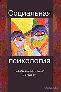 Социальная психология. Анатолий Сухов, М. Гераськина, А. Лафуткин
