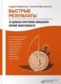 Быстрые результаты. 10-дневная программа повышения личной эффективности. Андрей Парабеллум, Николай Мрочковский