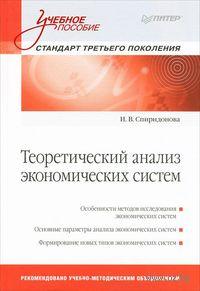 Теоретический анализ экономических систем. Стандарт третьего поколения