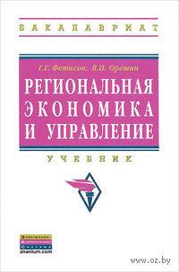 Региональная экономика и управление. Глеб Фетисов, Валерий Орешин