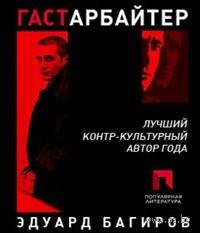 Гастарбайтер. Эдуард Багиров