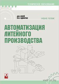 Автоматизация литейного производства. Д. Кукуй