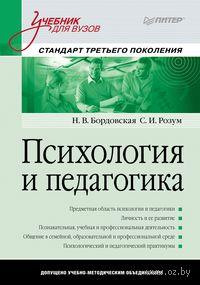 Психология и педагогика. С. Розум, Н. Бордовская