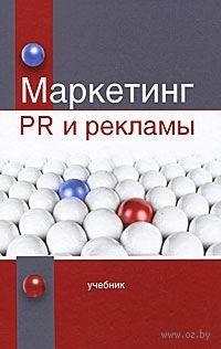 Маркетинг PR и рекламы