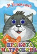 Про кота Матроскина. Эдуард Успенский