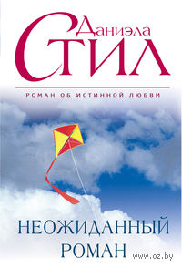 Неожиданный роман (м). Даниэла Стил