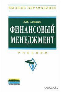 Финансовый менеджмент. А. Самылин