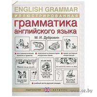 Иллюстрированная грамматика английского языка. М. Дубровин