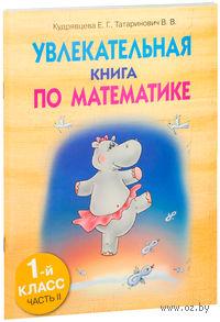 Увлекательная книга по математике. 1-й класс. Часть II. В. Татаринович, Е. Кудрявцева