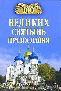100 великих святынь православия. Евгений Ванькин