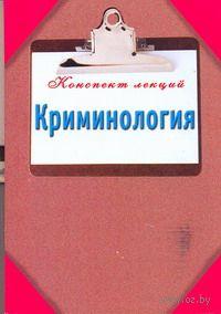 Криминология. И. Сергеева