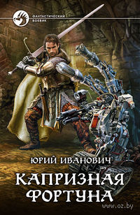 Капризная фортуна. Юрий Иванович