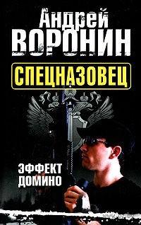 Спецназовец. Эффект домино (м). Андрей Воронин
