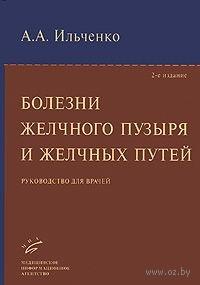 Болезни желчного пузыря и желчных путей. А. Ильченко