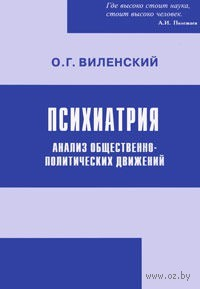 Психиатрия. Анализ общественно-политических движений. Олег Виленский