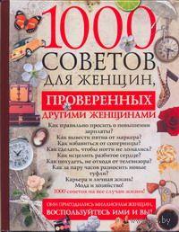 1000 советов для женщин, проверенных другими женщинами. Кейт Риардон