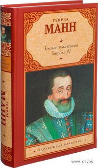 Зрелые годы короля Генриха IV. Генрих Манн
