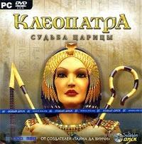 Клеопатра Судьба царицы.