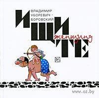 Ищите женщину. Владимир Уборевич-Боровский