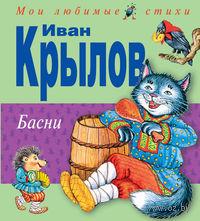 Басни. Иван Крылов
