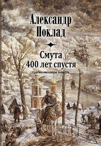 Смута 400 лет спустя. Александр Поклад