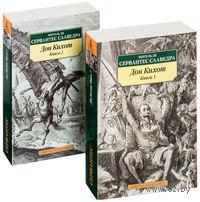 Дон Кихот (в двух книгах). Мигель де Сервантес Сааведра