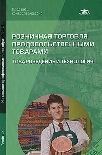Розничная торговля продовольственными товарами. Товароведение и технология