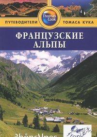 Французские Альпы. Путеводитель. Теа Маколи