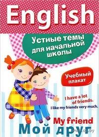 My Friend / Мой друг. Плакат