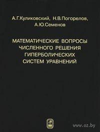 Математические вопросы численного решения гиперболических систем уравнений. Андрей Куликовский, Н. Погорелов, А. Семенов