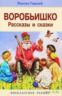 Воробьишко и другие рассказы. Максим Горький