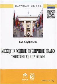 Международное публичное право. Теоретические проблемы