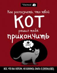 Как распознать, что твой кот решил тебя прикончить