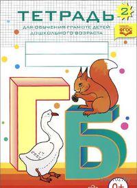 Тетрадь для обучения грамоте детей дошкольного возраста. Номер 2