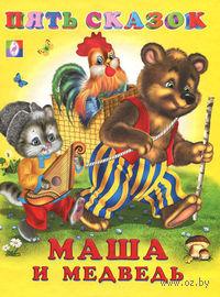 Маша и Медведь. О. Капица, Лев Толстой