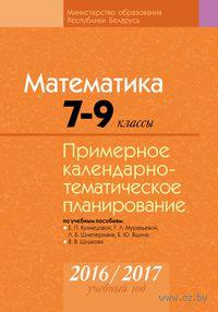 Математика. 7–9 классы. Примерное календарно-тематическое планирование. 2016/2017 учебный год