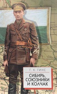 Сибирь, союзники и Колчак. Георгий Гинс
