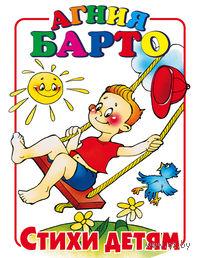 Агния Барто. Стихи детям. Агния Барто