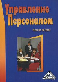 Управление персоналом. Г. Михайлина, Л. Матраева, Д. Михайлин