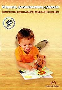 Играем, развиваемся, растем. Дидактические игры для детей дошкольного возраста. Наталия Нищева