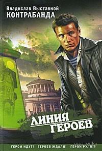 Контрабанда. Владислав Выставной