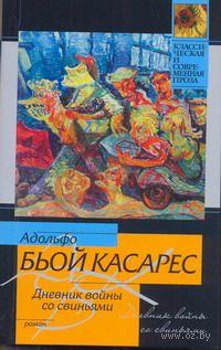 Дневник войны со свиньями (м). Адольфо Биой Касарес